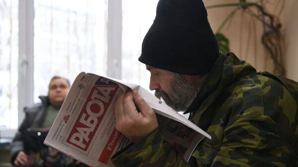 Посетитель ярмарки вакансий в Департаменте труда и социальной защиты населения города Москвы