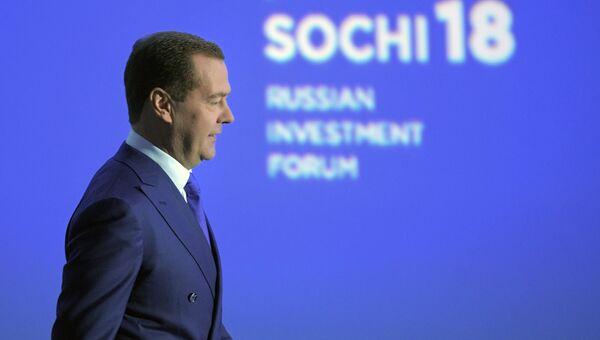 Дмитрий Медведев выступает на Российском инвестиционном форуме в Сочи. 15 февраля 2018