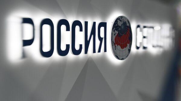 Логотип Россия сегодня