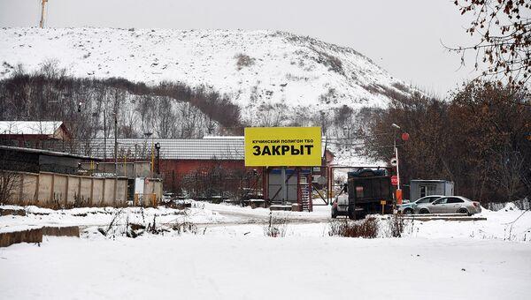 Утвержден список проектов по ликвидации экологического вреда в 12 регионах РФ
