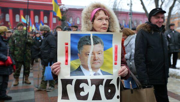 Участники акции сторонников Михаила Саакашвили в Киеве с требованием отставки президента Украины Петра Порошенко