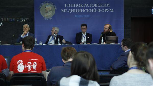 Первый Гиппократовский медицинский форум в Москве.