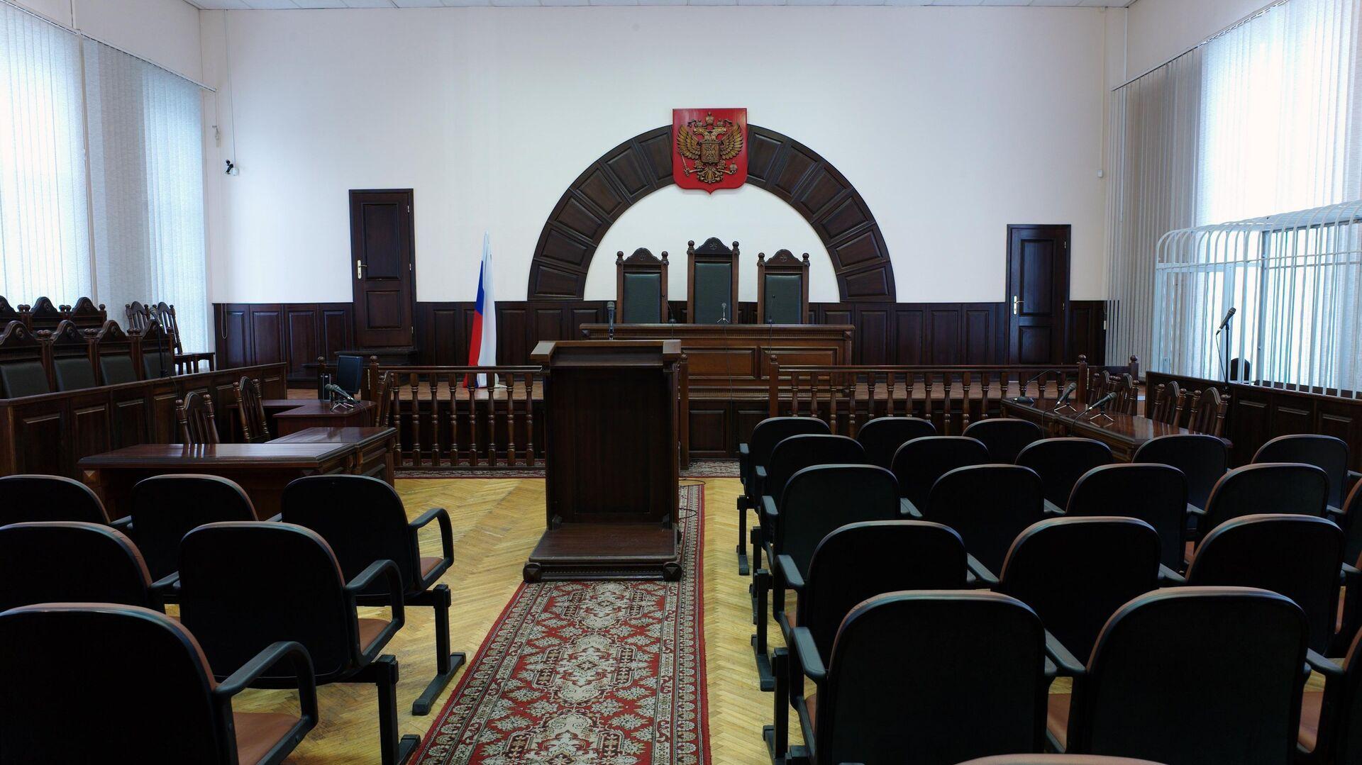 Зале судебных заседаний - РИА Новости, 1920, 31.01.2020