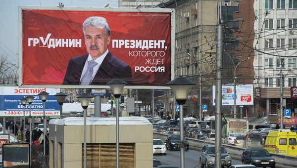 Предвыборные плакаты на улицах Новосибирска