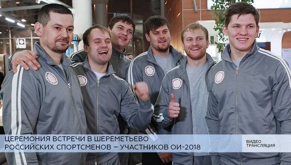 LIVE: Церемония встречи олимпийцев из России в аэропорту Шереметьево
