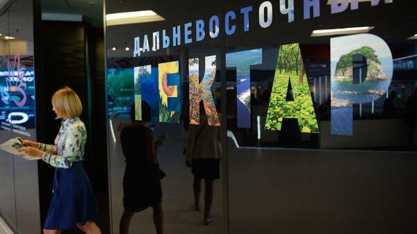 Презентация по освоению дальневосточных гектаров на ВЭФ во Владивостоке