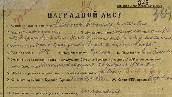 Наградной лист Александра Матросова