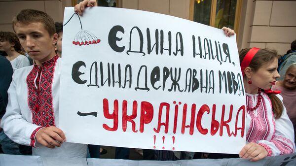 Участники акции Спаси свой язык в Киеве. Архивное фото