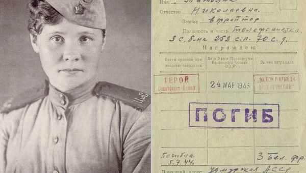 Снайпер Барамзина Татьяна Николаевна