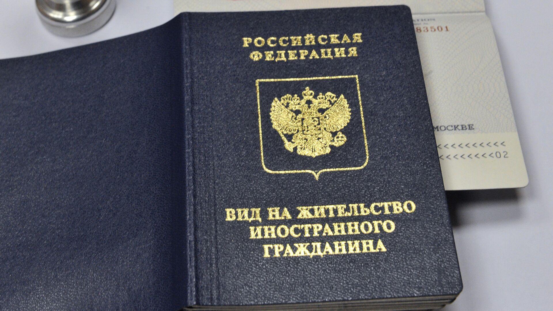 Вид на жительство иностранного гражданина - РИА Новости, 1920, 01.05.2021
