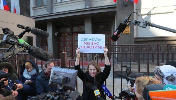 Ксения Собчак проводит одиночный пикет у здания Государственной Думы РФ. 8 марта 2018
