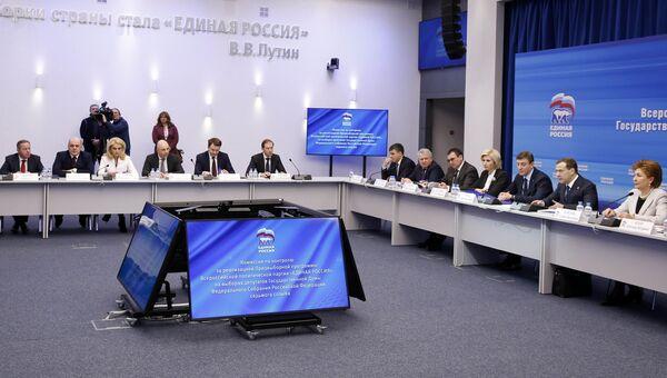Дмитрий Медведев проводит заседание комиссии по контролю за реализацией предвыборной программы партии Единая Россия. 14 марта 2018