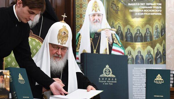 Патриарх Кирилл на презентации новых книг серии Слово к ближним и дальним. 14 марта 2018