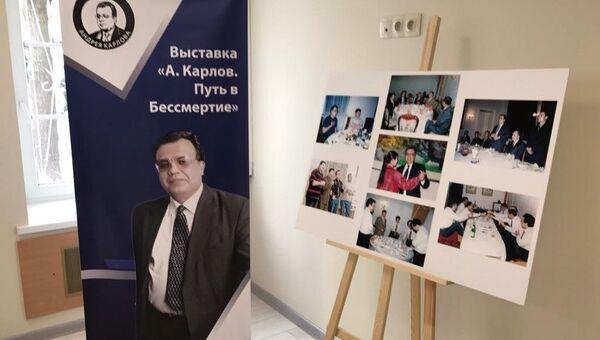 Фотовыставка памяти Андрея Карлова на открытии Турецкого культурного центра в Москве. Архивное фото