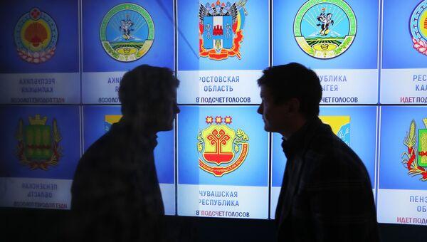 Информационный центр ЦИК РФ. Архивное фото