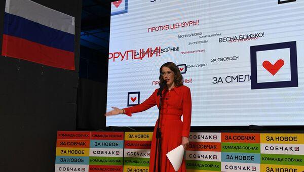Кандидат в президенты РФ от партии Гражданская инициатива Ксения Собчак в своем предвыборном штабе