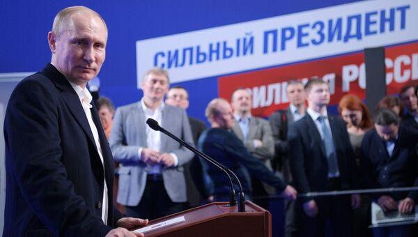 Владимир Путин во время посещения своего предвыборного штаба