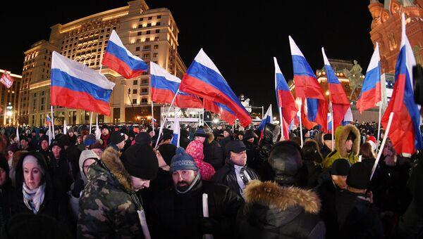 Митинг-концерт в Москве