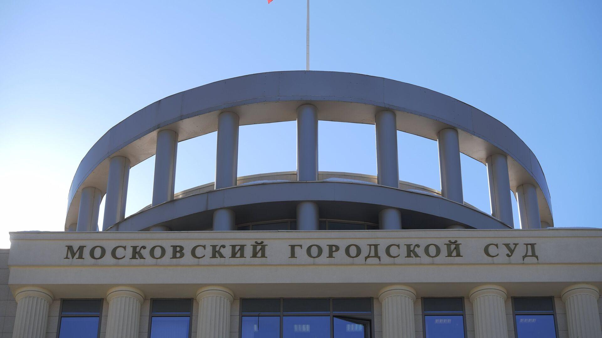 Здание Московского городского суда - РИА Новости, 1920, 05.03.2021