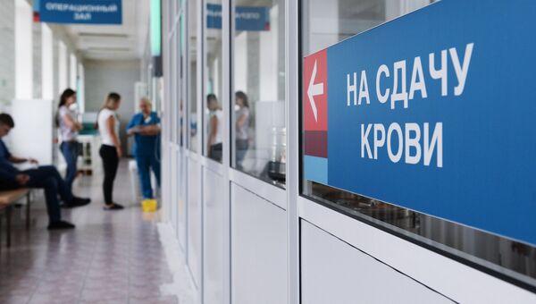 Кемеровский областной центр крови, в котором люди сдают кровь для пострадавших от пожара в торговом центре Зимняя вишня. Архивное фото