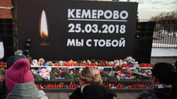 Мемориал в память о погибших в ТЦ Зимняя вишня в Кемерово. Архивное фото
