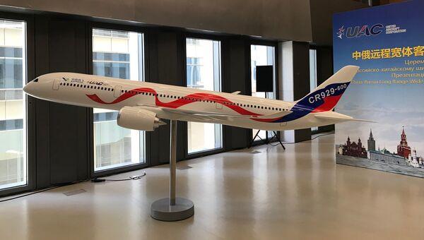 Проект российско-китайского самолета CR929. Архивное фото