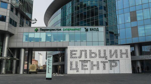 Здание Ельцин-Центра в Екатеринбурге. Архивное фото