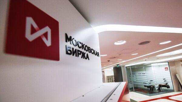 Московская биржа. Архив