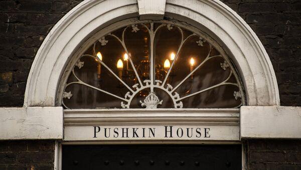 Пушкинский дом - российский культурный центр в Лондоне. Архивное фото