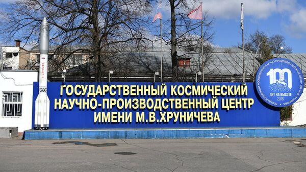 Предприятие ГКНПЦ им. М.В.Хруничева