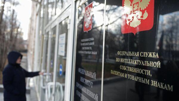 Здание Федеральной службы по интеллектуальной собственности в Москве. Архивное фото