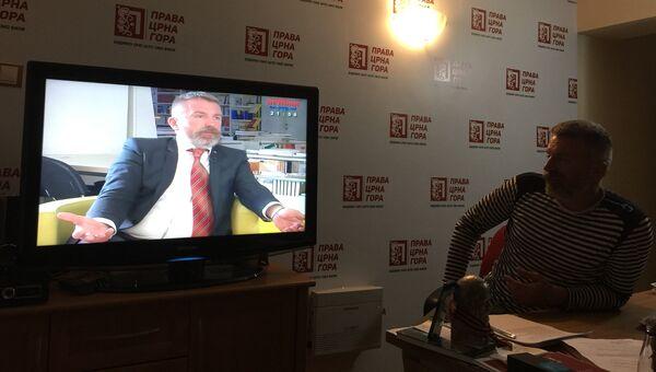 Бывший почетный консул РФ в Черногории Боро Джукич смотрит собственное выступление по местному телевидению