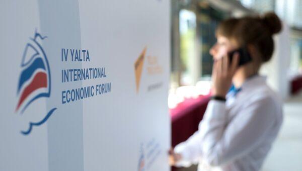 Плакат Ялтинского международного экономического форума