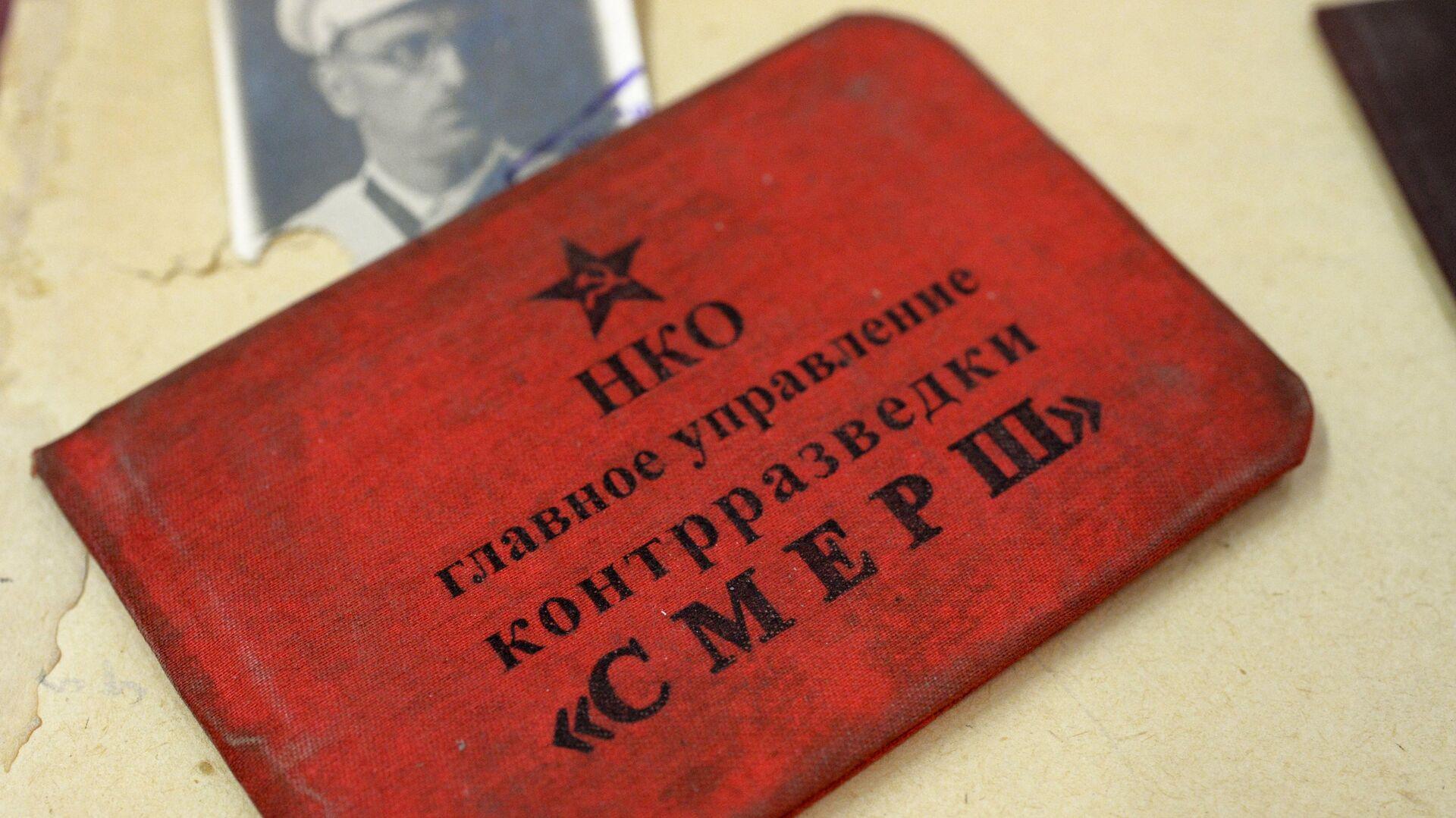 Удостоверение Смерш на антикварном салоне в Москве - РИА Новости, 1920, 03.12.2020