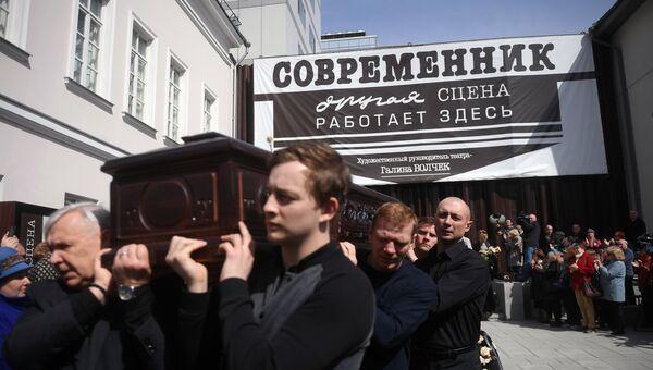 Гроб с телом народной артисткой России Ниной Дорошиной выносят из здания московского театра Современник, где проходила церемония прощания. 24 апреля 2018