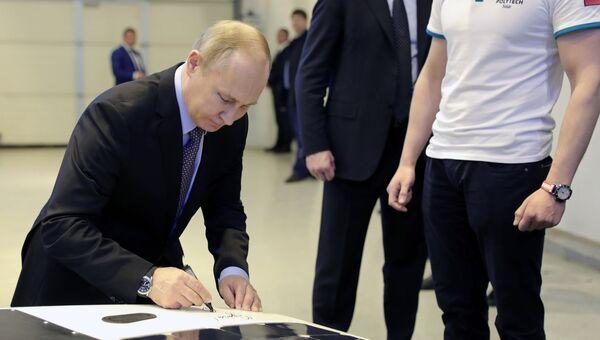 Президент РФ Владимир Путин во время осмотра выставки в Санкт-Петербургском политехническом университете Петра Великого. 26 апреля 2018