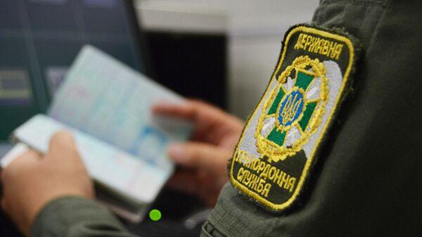 Сотрудник пограничной службы Украины