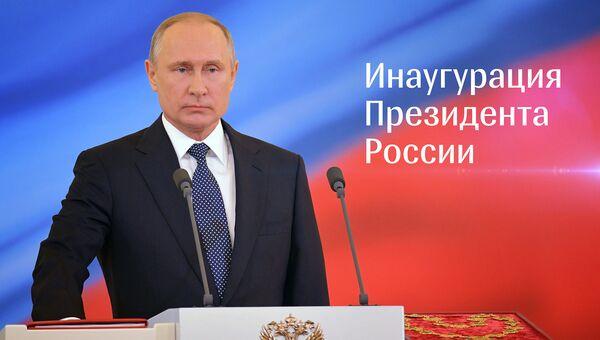 Путин вступил в должность президента России. Кадры церемонии