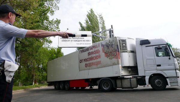 Автомобиль МЧС России с гуманитарной помощью для жителей Донбасса в Донецке. Архивное фото