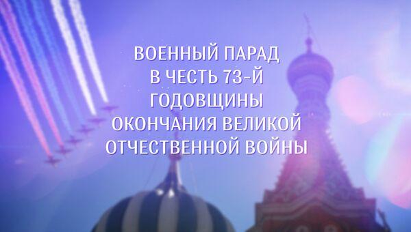 Образцы новейшей военной техники показали на параде Победы в Москве