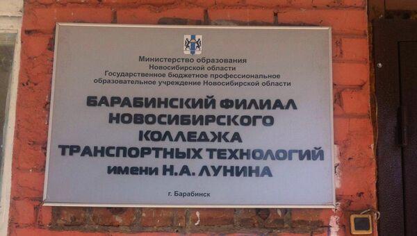 Табличка на здании колледжа в Новосибирской области, где произошла стрельба. 10 мая 2018
