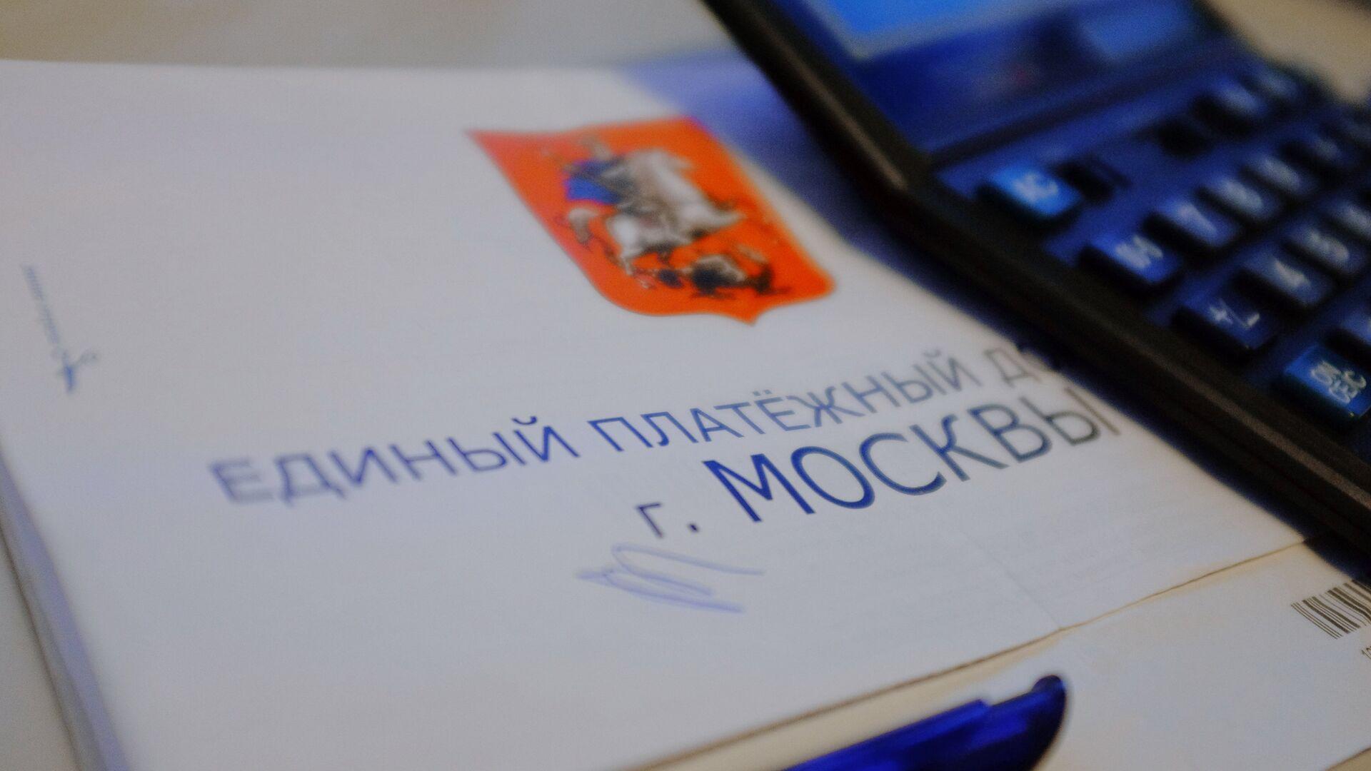 Единый платежный документ оплаты услуг ЖКХ города Москвы - РИА Новости, 1920, 25.11.2020