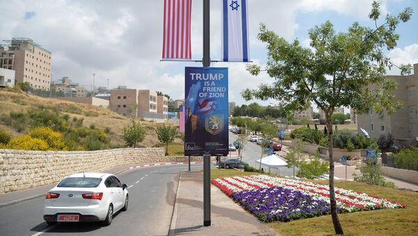 Флаги США и Израиля в Иерусалиме, где состоялась церемония переноса посольства США из Тель-Авива в Иерусалим. 14 мая 2018