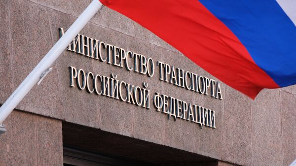 Вывеска на здании министерства транспорта РФ