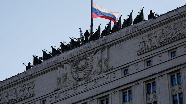 Флаг на здании министерства обороны РФ. Архивное фото