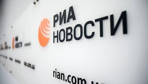 Логотип РИА Новости Украина. Архивное фото