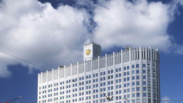 Дом правительства РФ. Архивное фото