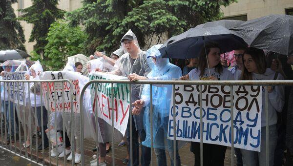В Москве прошла акция против ареста Кирилла Вышинского на Украине