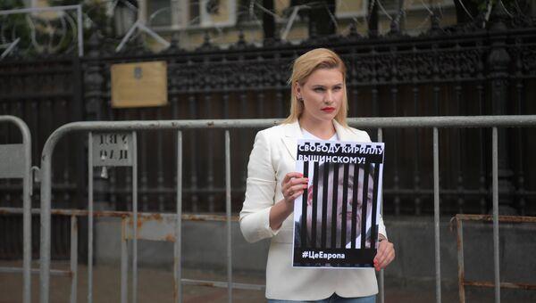 Участница акции у здания посольства Украины в Москве в поддержку журналиста Кирилла Вышинского