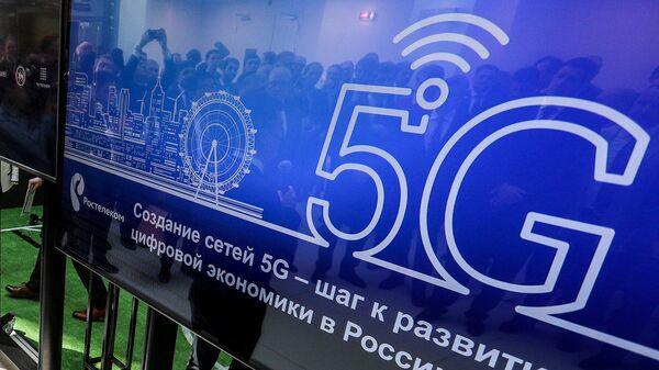 Открытие опытной зоны сети нового поколения технологии 5G в Иннополисе